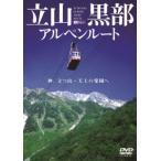 立山黒部アルペンルート 神、立つ山 〜天上の楽園へ TATEYAMA KUROBE ALPEN ROUTE