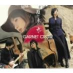 GARNET CROW/籟・来・也