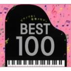 角聖子/ピアノできく青春メロディ ベスト100