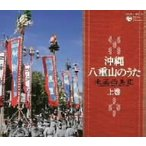 東嵩西美寛/沖縄八重山のうた(上)