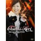 堀ちえみ/Chiemi Hori Memorial live 2005