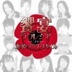 Yahoo!イーベストCD・DVD館東京ブラススタイル/饗宴ラフレシア〜アニジャズ 2nd note〜