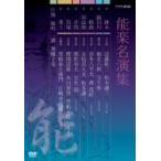 /能楽名演集 DVD−BOX
