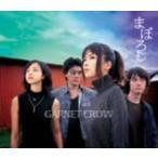 GARNET CROW/まぼろし
