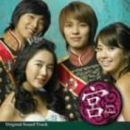 宮〜Love in Palace オリジナル・サウンドトラック(DVD付)