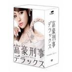 富豪刑事デラックス DVD−BOX