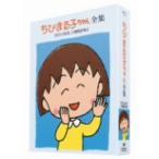 ちびまる子ちゃん全集DVD−BOX[1992年]