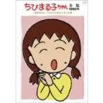 ちびまる子ちゃん全集1990年「まるちゃん プロマイドをなくす」の巻