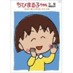 ちびまる子ちゃん全集1992年「まる子 湯たんぽを欲しがる」の巻