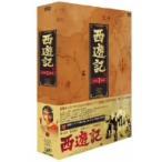西遊記 DVD−BOXI