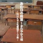 あの日の教室〜さわやか3組 NHK子ども番組テーマ集(DVD付)