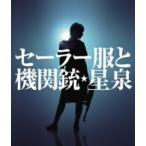 長澤まさみ(星泉)/セーラー服と機関銃
