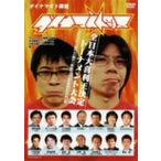 /ダイナマイト関西2006〜オープントーナメント大
