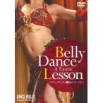 /ベリーダンス・レッスン/Belly Dance A Exotic Lesson