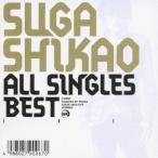スガシカオ/ALL SINGLES BEST