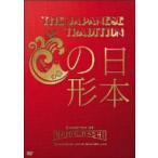 小林賢太郎/片桐仁/他/THE JAPANESE TRADITION〜日本の形〜