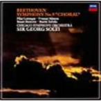 ショルティ/ベートーヴェン:交響曲第9番「合唱」