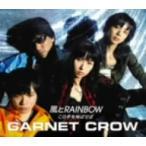 GARNET CROW/風とRAINBOW/この手を伸ばせば