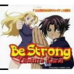 矢住夏菜/Be Strong