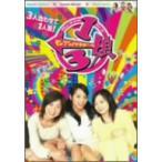 田代さやか/水崎綾女/上野真未/1/3娘(サンブンノイチガール)DVD−BOX