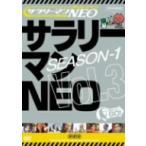 /サラリーマンNEO Season−1 Vol.3