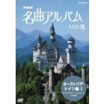 /NHK名曲アルバム 100選 オーストリア・ドイツ編I