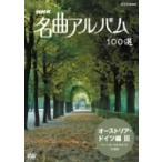 /NHK名曲アルバム 100選 オーストリア・ドイツ編III