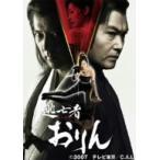 逃亡者おりん DVD−BOX 下巻