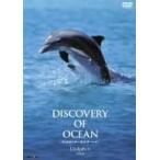Discovery of Ocean−ディスカバリー・オブ・オーシャン−4