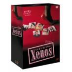 Xenos(クセノス)DVD−BOX