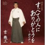 吉幾三/35周年記念アルバム「すべての人にありがとうを〜詩の旅へ」