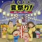 日本全国 夏祭り!〜音頭 盆踊り 総踊り〜