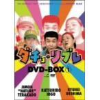 ダチョウ倶楽部/ダチョ・リブレ DVD−BOX(1