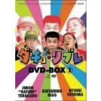 ダチョウ倶楽部/ダチョ・リブレ DVD−BOX(2