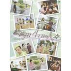 モーニング娘。/他/娘。DOKYU!「絵流田4丁目の人々」 Vol.3