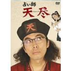 占い師 天尽 DVD−BOX