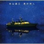 加山雄三/星の旅人(初回限定盤)(DVD付)