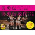 美勇伝/美勇伝コンサートツアー2007初夏 美勇伝