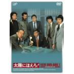 太陽にほえろ! 1978 DVD−BOXI