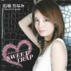 石坂ちなみ/ちなみんのSWEET TRAP(DVD付)