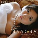 松山まみ/またたく☆まみ〜みつめてほしい〜(DVD付)