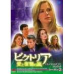 ビクトリア 愛と復讐の嵐 DVD?BOX シーズン2