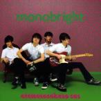 monobright/頭の中のSOS
