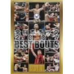 /全日本キック 2007 BEST BOUTS vol.1