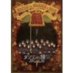 片桐仁/中越典子/ダブリンの鐘つきカビ人間 2005年版