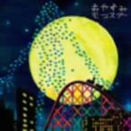 GOING UNDER GROUND/おやすみモンスター(初回限定盤)