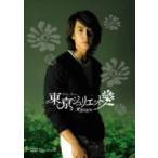 東京ジュリエット〜東方茱麗葉〜DVD−BOX