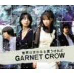GARNET CROW/世界はまわると言うけれど