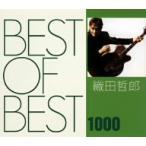 織田哲郎/BEST OF BEST 1000 織田哲郎