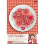 細木数子の幸せのレシピ Vol.2(初回限定版)